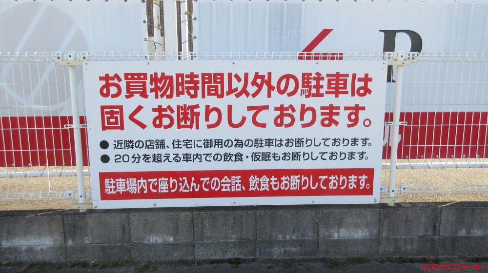サークルK蟹江源氏四丁目店 駐車場看板②