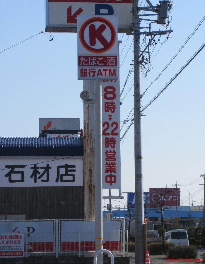 サークルK蟹江源氏四丁目店 ポール看板