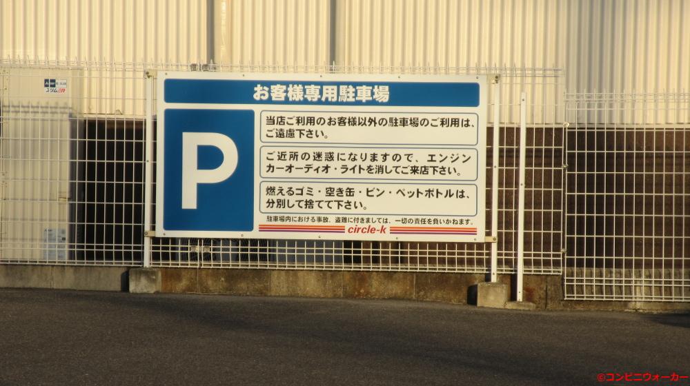 サークルK守山瀬古一丁目店 駐車場看板