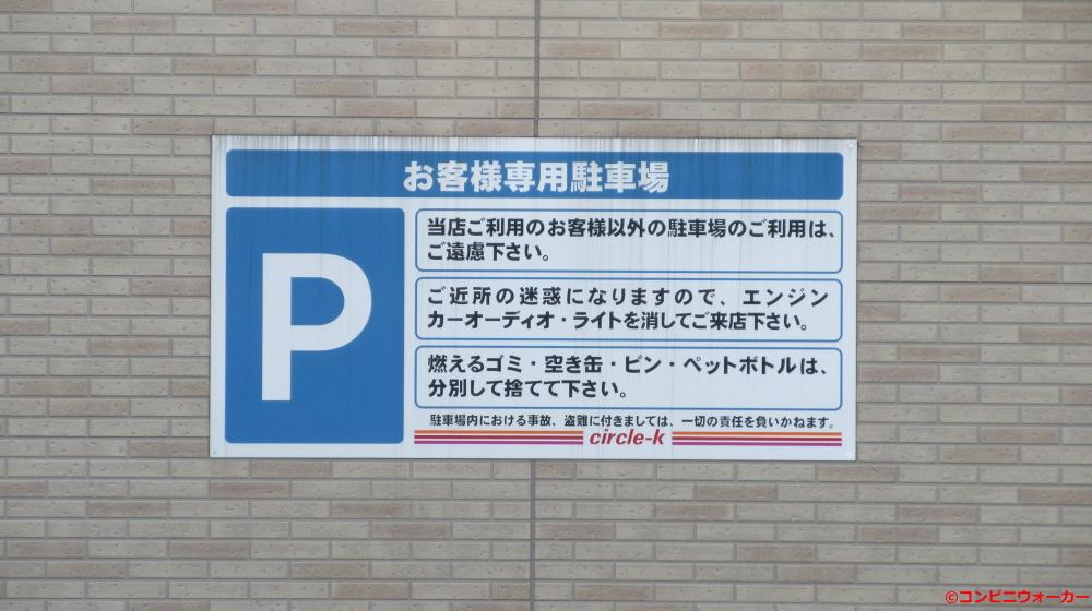 サークルK守山金屋一丁目店 駐車場看板