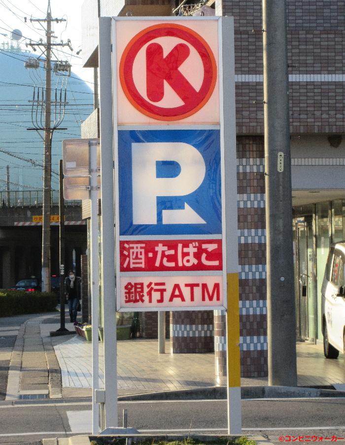サークルK守山金屋一丁目店 駐車場ロゴ看板