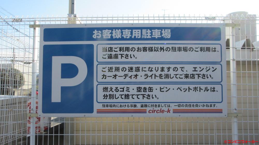 サークルK春日井東神明町店 駐車場看板