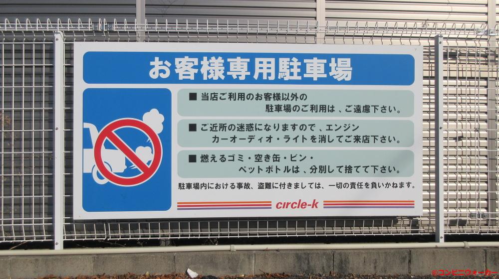 サークルK春日井西山町店 駐車場看板