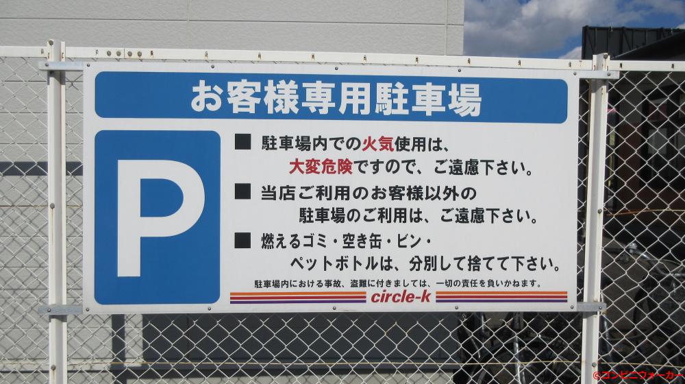 サークルK春日井岩野町店 駐車場看板