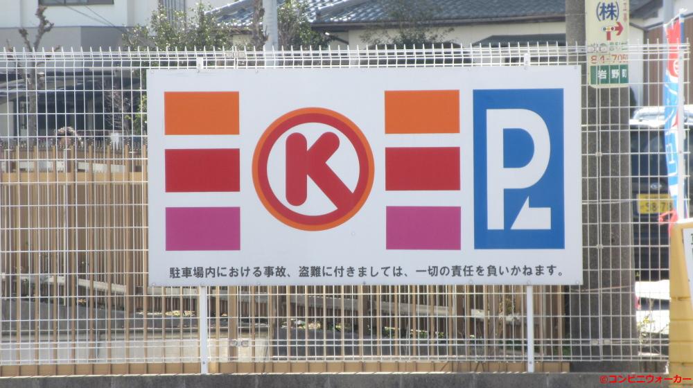 サークルK春日井岩野町店 駐車場ロゴ看板