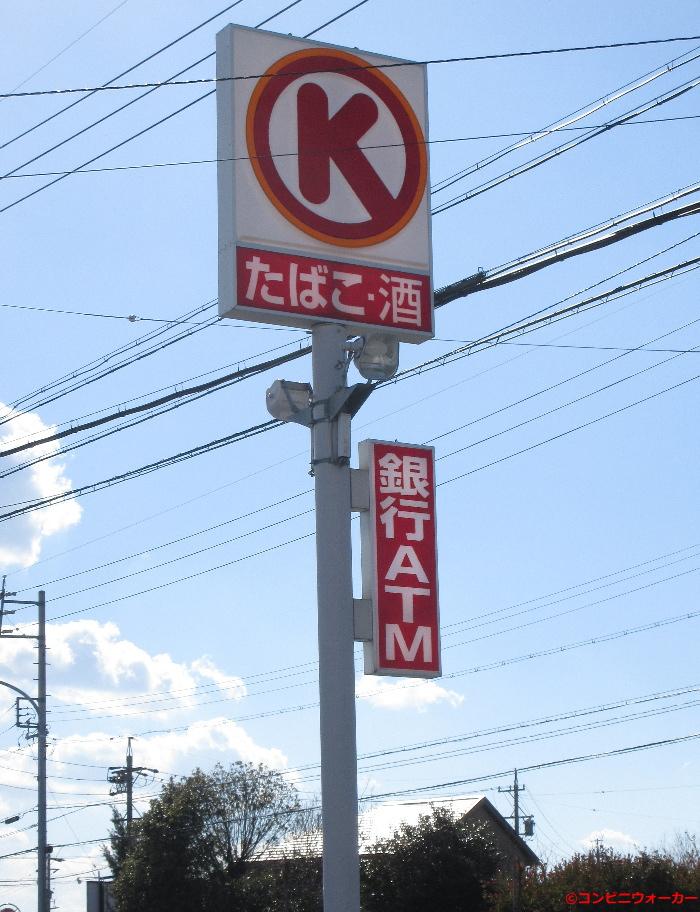 サークルK春日井岩野町店 ポール看板