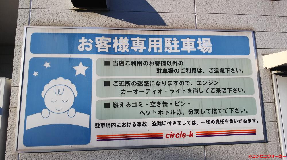 サークルK名古屋甚兵衛通店 駐車場看板①