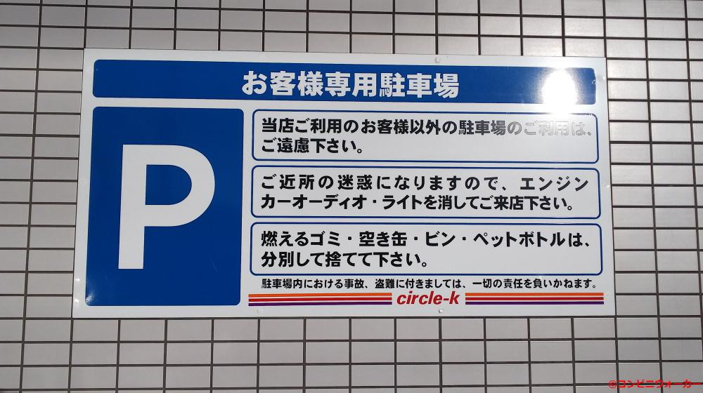 サークルK名古屋甚兵衛通店 駐車場看板②
