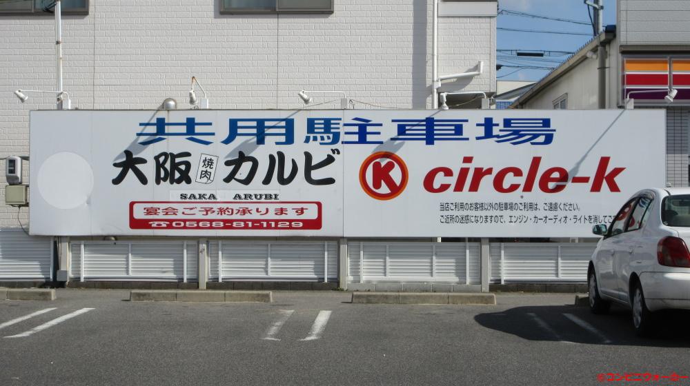 サークルK春日井八田町店 駐車場看板