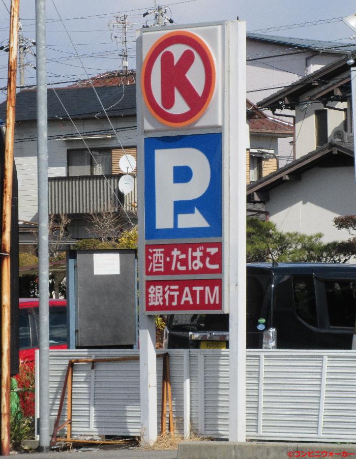 サークルK春日井八田町店 駐車場ロゴ看板