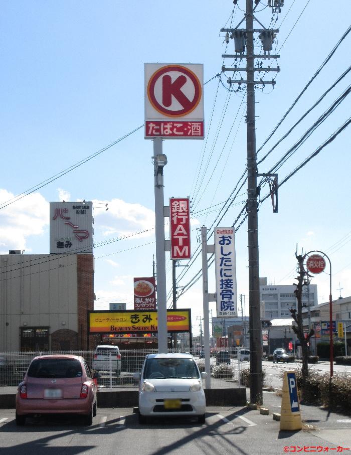 サークルK春日井八田町店 ポール看板