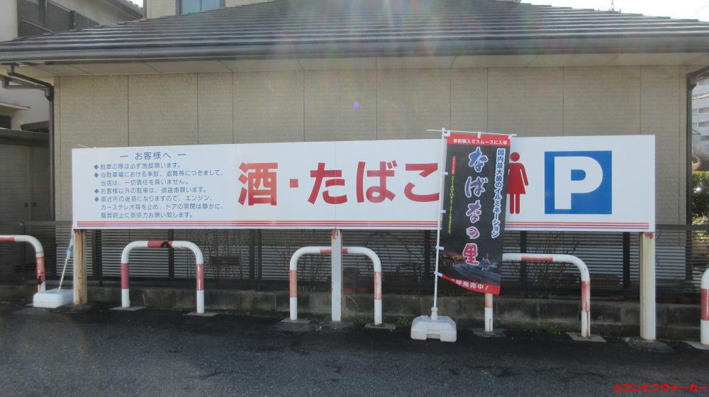サークルK上野台店 駐車場看板