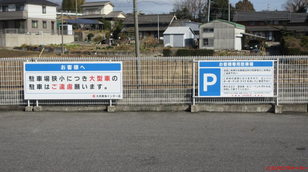 サークルK大府東海インター店 駐車場看板
