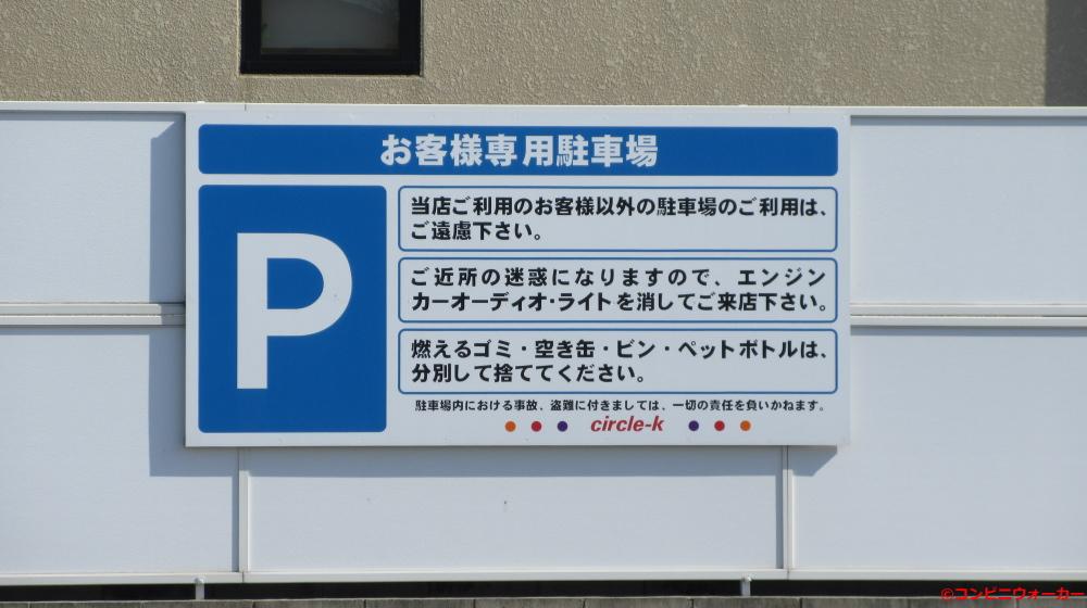 サークルK武豊長宗店 駐車場看板