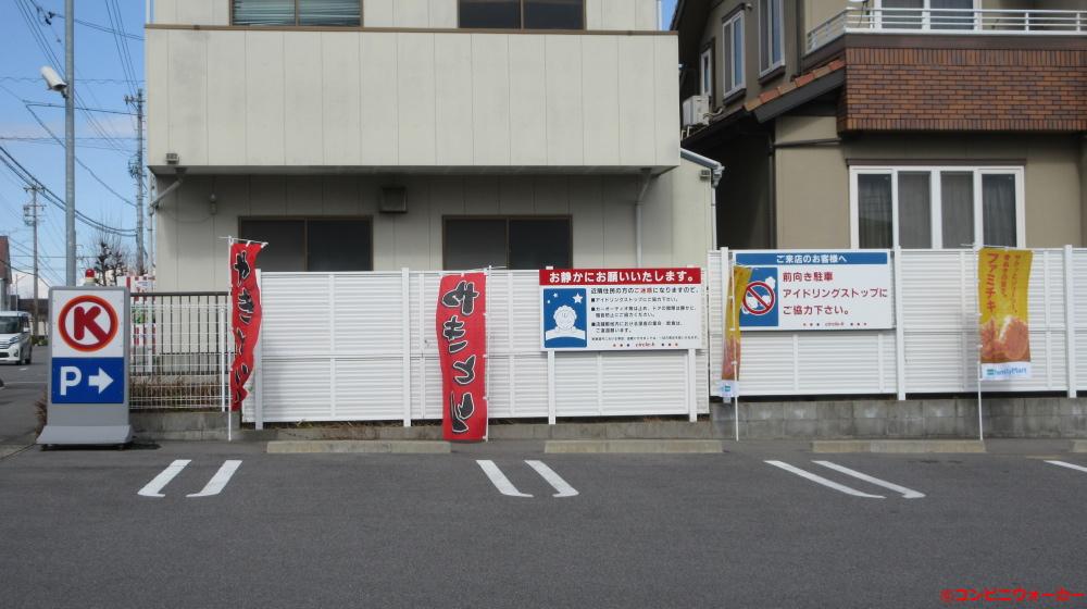 サークルK武豊梨子ノ木店 駐車場看板①