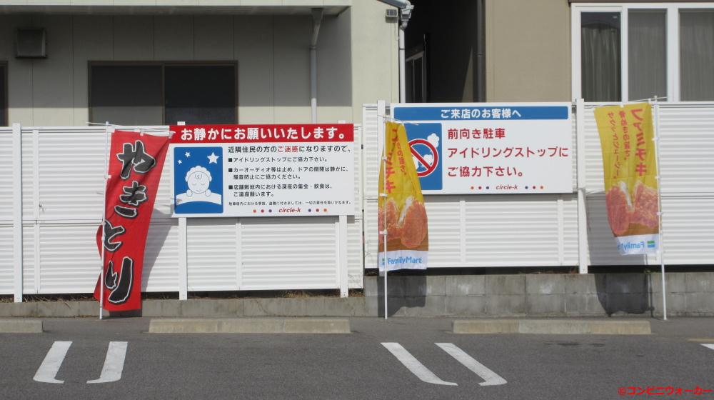 サークルK武豊梨子ノ木店 駐車場看板②