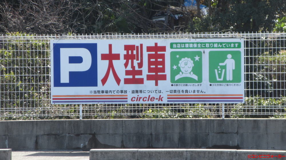 サークルK東浦緒川植山店 駐車場看板①
