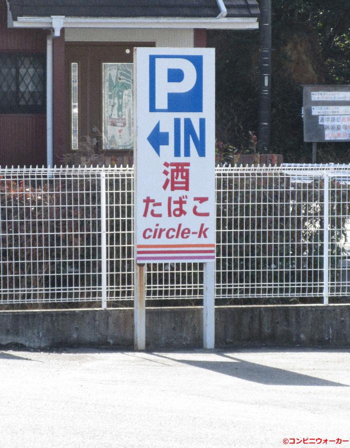 サークルK東浦緒川植山店 駐車場看板②