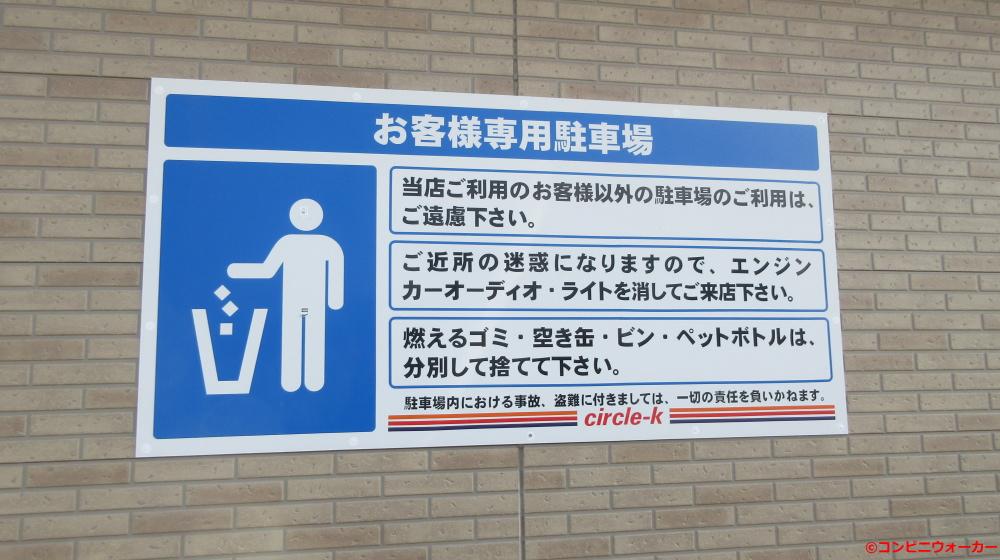 サークルK清水袖師町店 駐車場看板