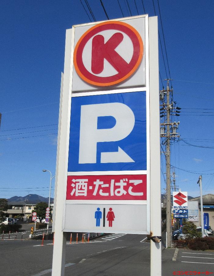 サークルK清水袖師町店 駐車場ロゴ看板