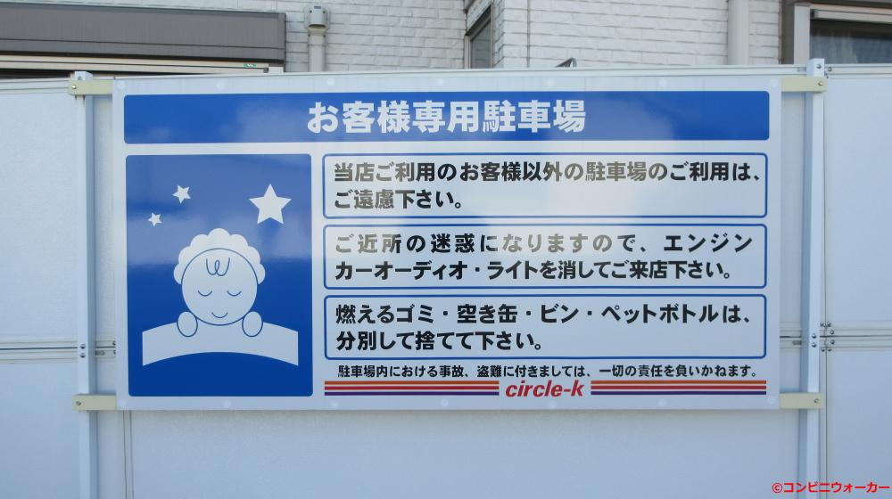 サークルK清水辻店 駐車場看板