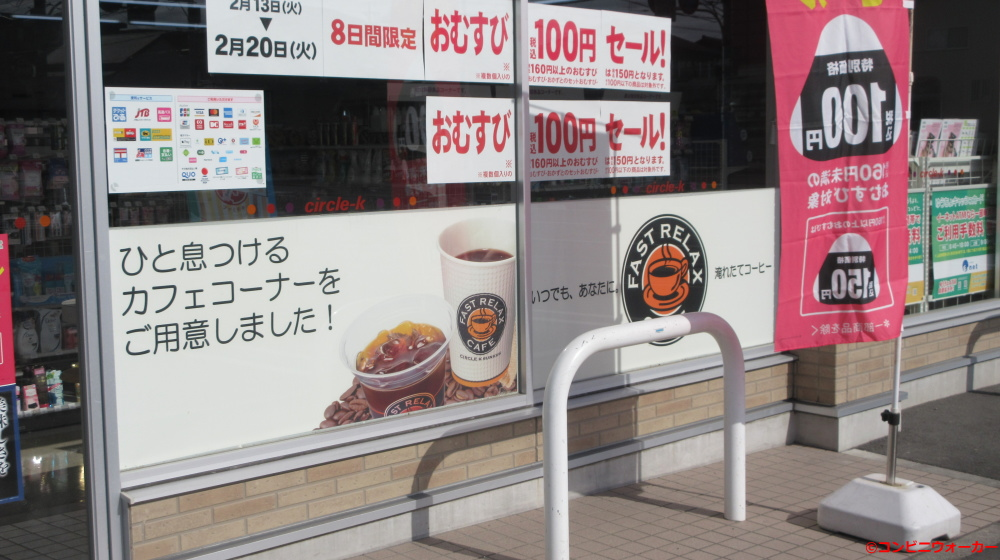 サークルK清水桜橋町店 FAST RELAX CAFE(イートインコーナー)