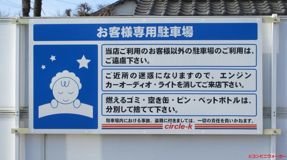 サークルK清水桜橋町店 駐車場看板