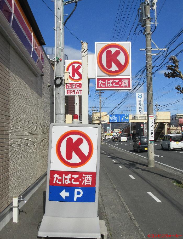 サークルK清水桜橋町店 ロゴ看板だらけ