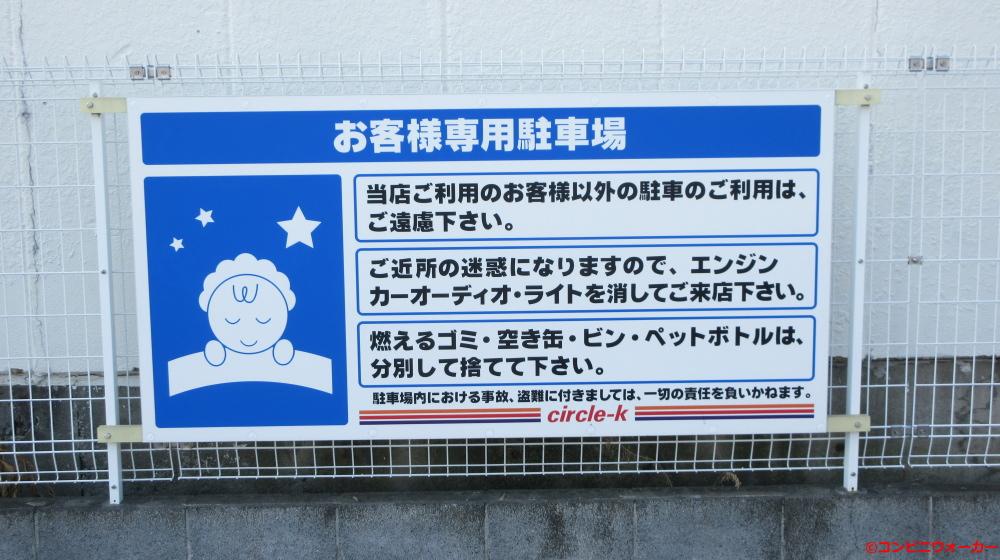 サークルK清水東大曲町店 駐車場看板①
