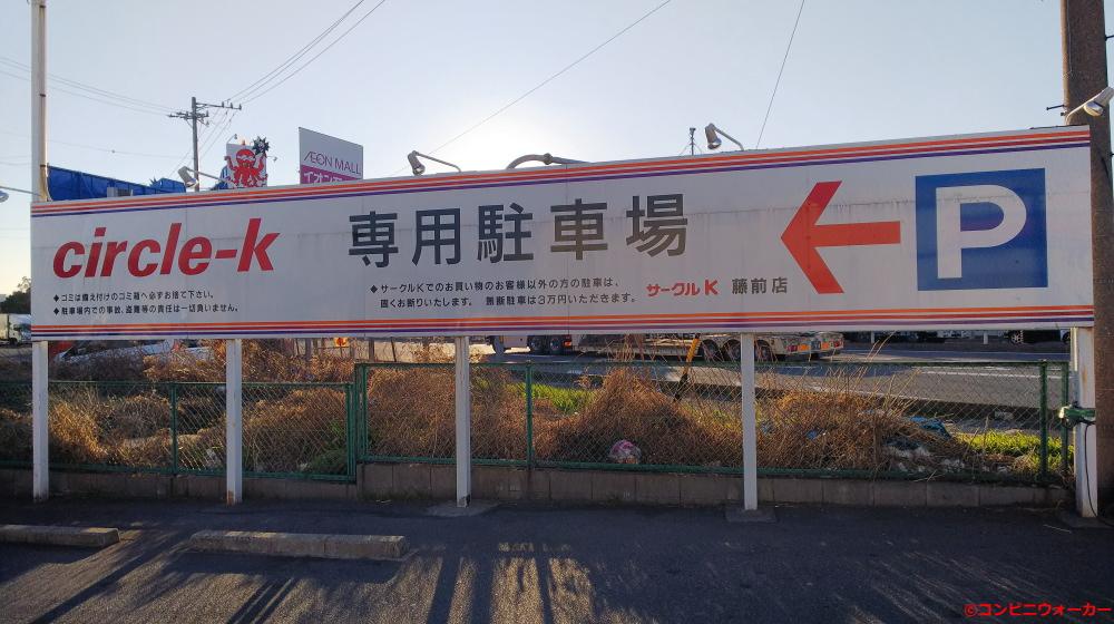 サークルK藤前店 駐車場看板①