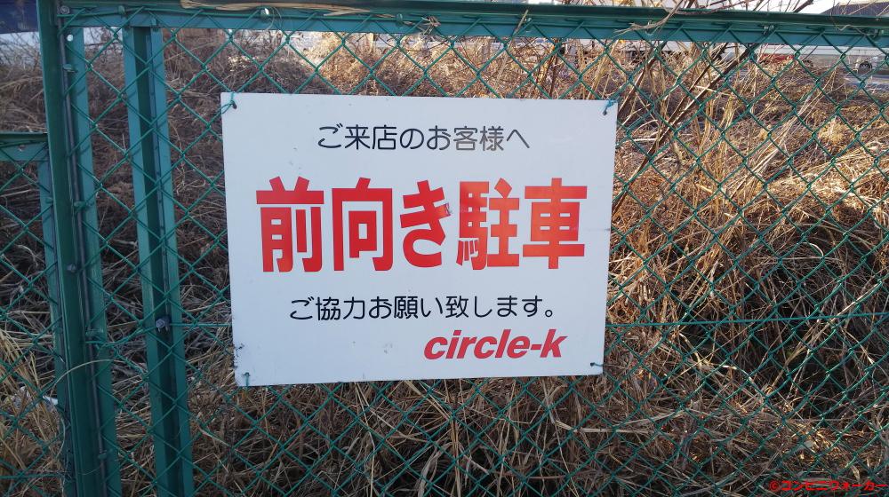 サークルK藤前店 駐車場看板②