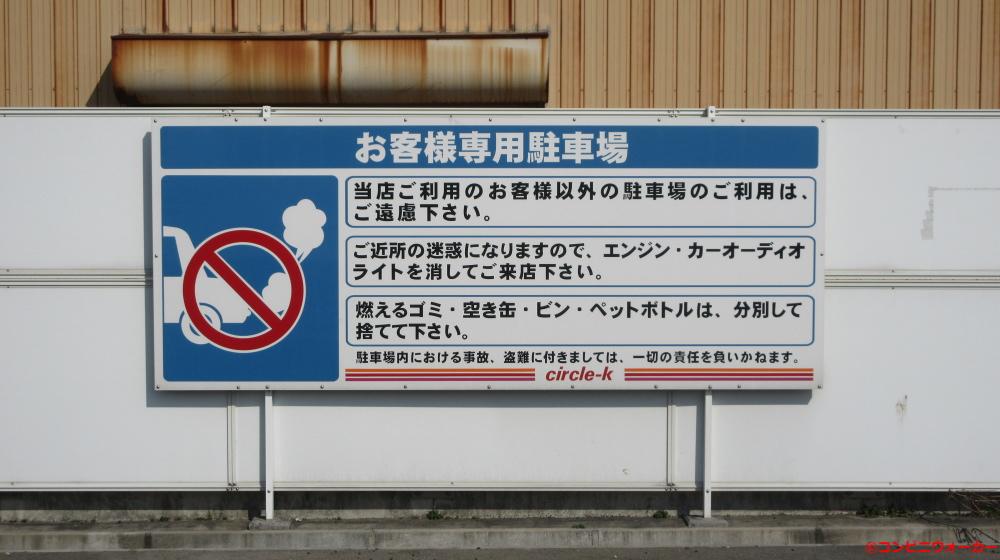 サークルK飛島竹之郷店 駐車場看板