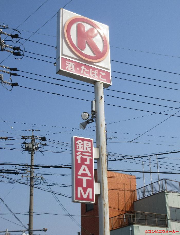 サークルK豊明西川店 ポール看板