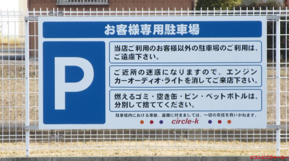 サークルK豊明大久伝東店 駐車場看板②