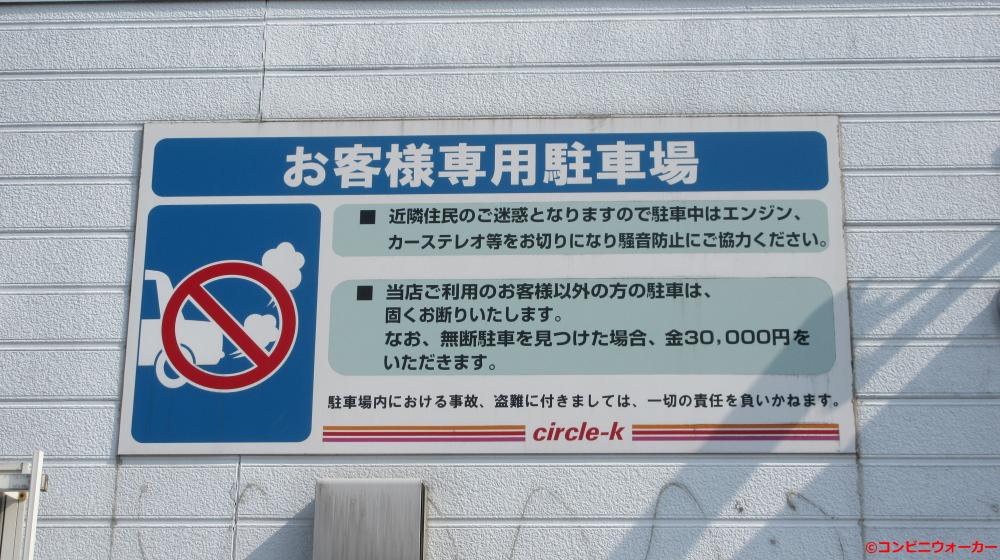 サークルK豊明阿野町店 駐車場看板