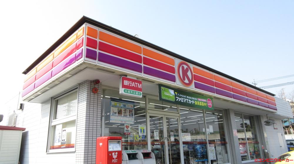 サークルK豊明榎山店