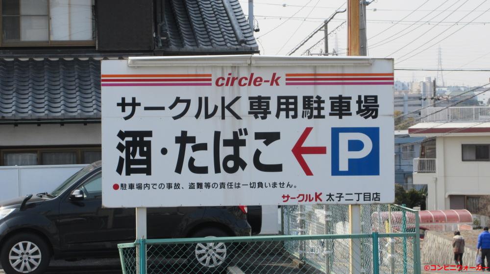 サークルK太子二丁目店 駐車場看板