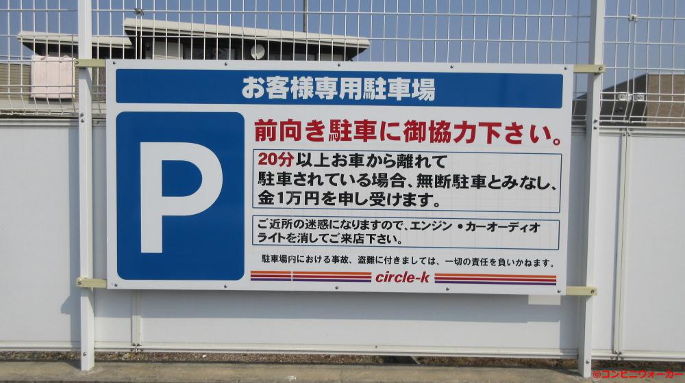 サークルK緑諸ノ木店 駐車場看板②