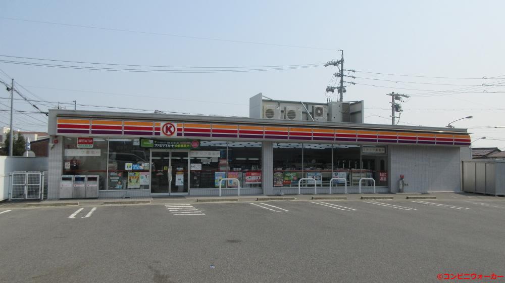 サークルK緑黒沢台一丁目店