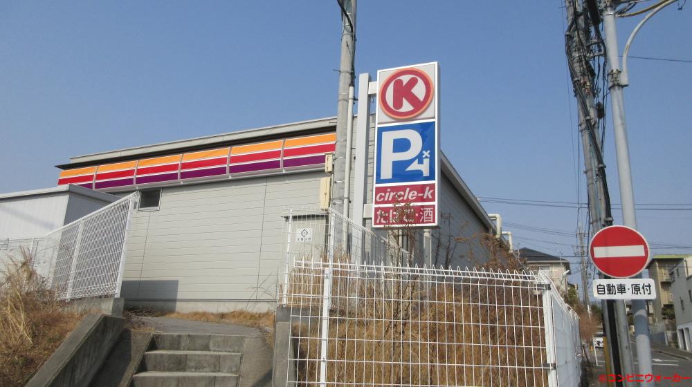 サークルK緑黒沢台一丁目店 店舗裏誘導看板(一方通行路)