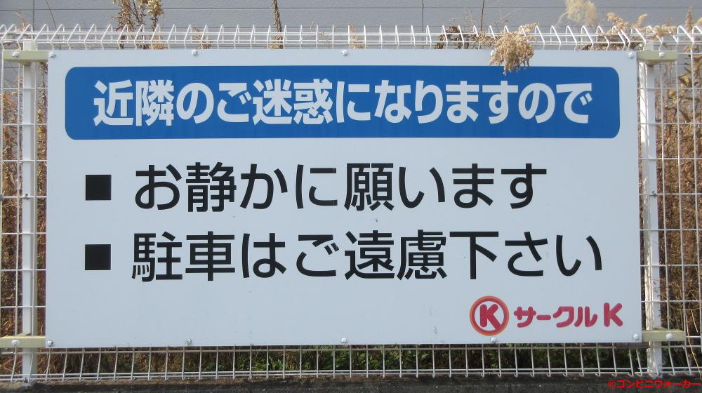 サークルK緑黒沢台一丁目店 店舗裏注意看板