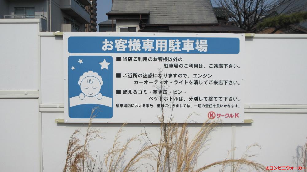 サークルK緑黒沢台一丁目店 駐車場看板
