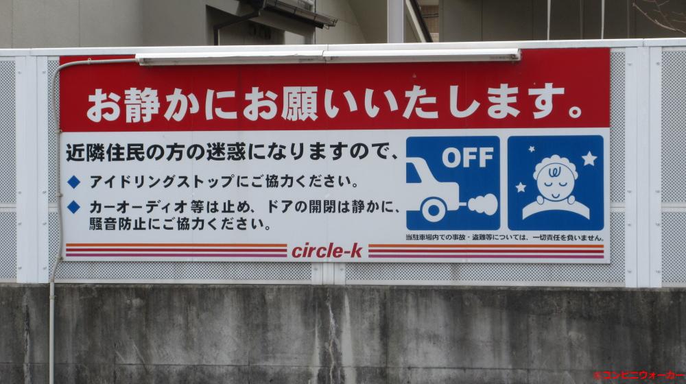 サークルK名東高針台店 駐車場看板