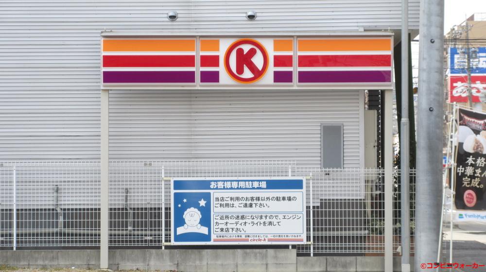 サークルK千種宮根台店 ファサード看板と駐車場看板
