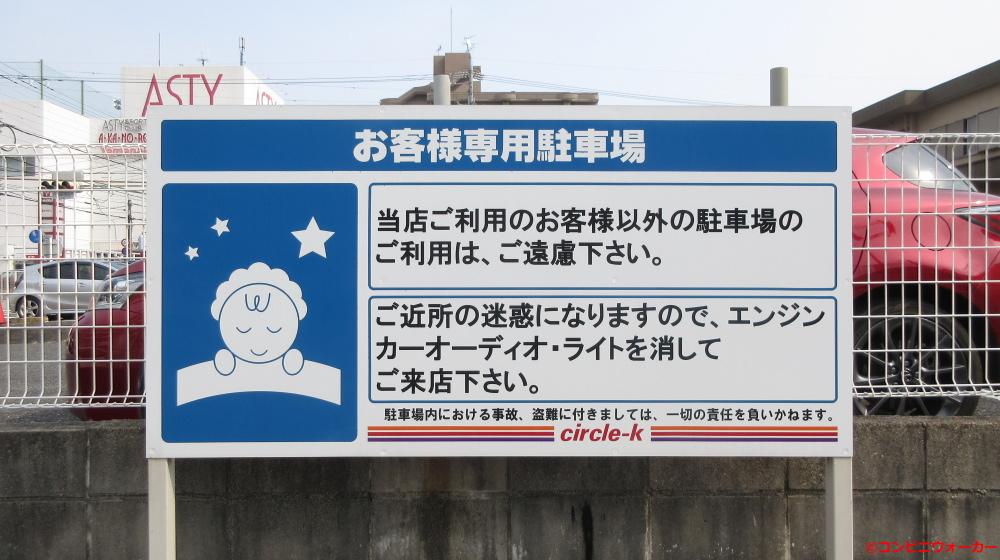 サークルK千種宮根台店 駐車場看板