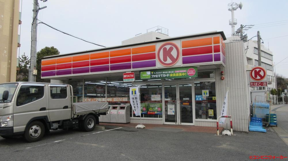 サークルK自由ケ丘店