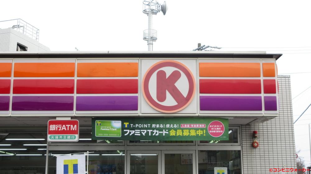 サークルK自由ケ丘店 ファサード看板