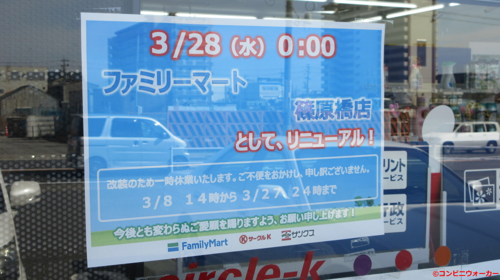 サークルK篠原橋店 ファミリーマートへのリニューアル告知