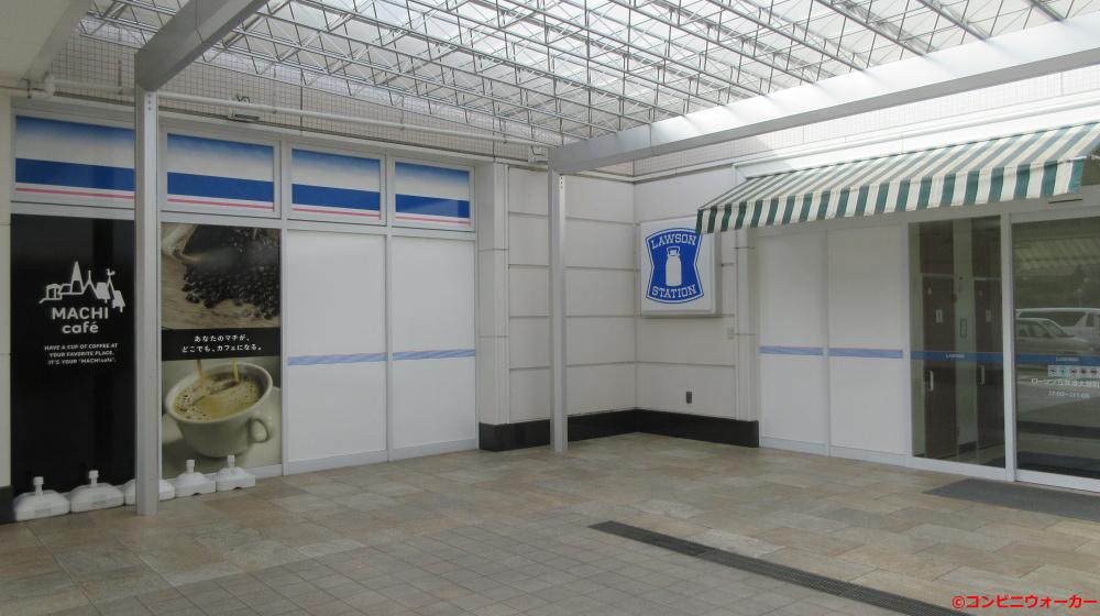 ローソンS常滑大曽町店