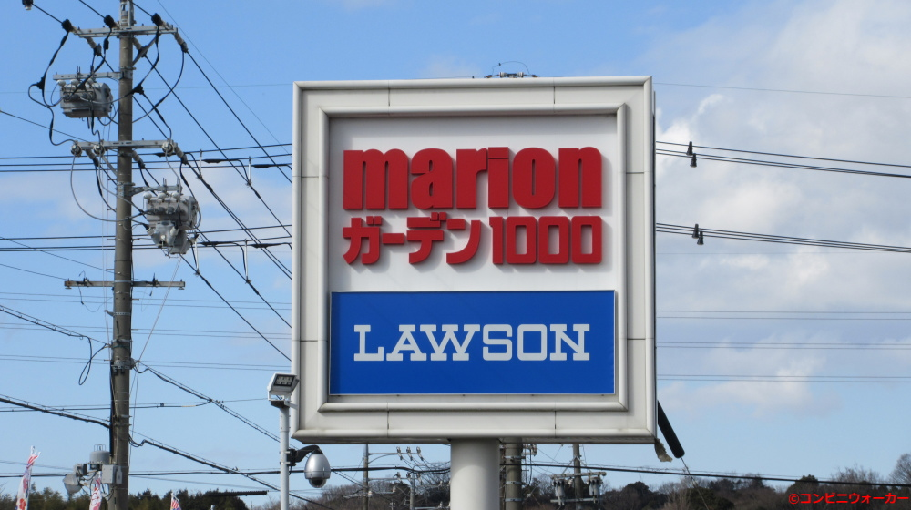 ローソンS常滑大曽町店 駐車場大型看板